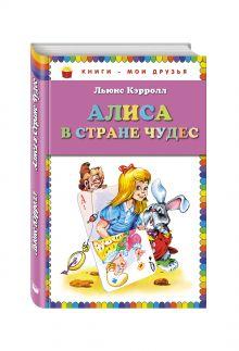 Кэрролл Л. - Алиса в Стране чудес_(ил. А. Шахгелдяна) обложка книги