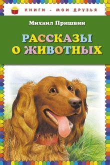 Обложка Рассказы о животных (ст. изд.) Михаил Пришвин