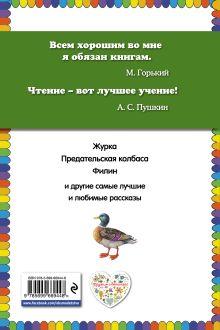 Обложка сзади Рассказы о животных (ст. изд.) Михаил Пришвин