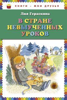 В стране невыученных уроков (ил. В. Чижикова) обложка книги