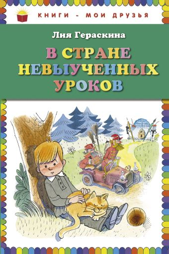 В стране невыученных уроков (ил. В. Чижикова) Гераскина Л.Б.
