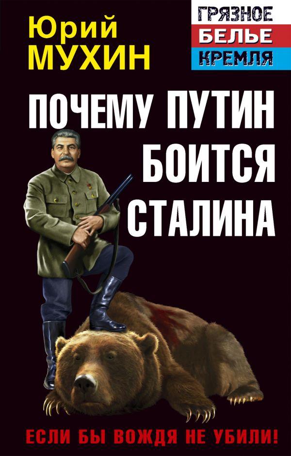 Почему Путин боится Сталина. Если бы Вождя не убили! Мухин Ю.И.