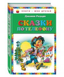 Сказки по телефону_ обложка книги