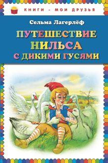 Обложка Путешествие Нильса с дикими гусями (ст.кор.) Сельма Лагерлёф