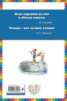 Обложка сзади Путешествие Нильса с дикими гусями (ст.кор.) Сельма Лагерлёф