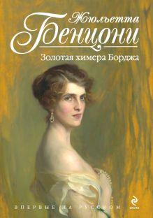 Бенцони Ж. - Золотая химера Борджа обложка книги
