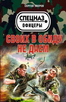 Обложка Своих в обиду не даем Сергей Зверев