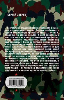 Обложка сзади Своих в обиду не даем Сергей Зверев