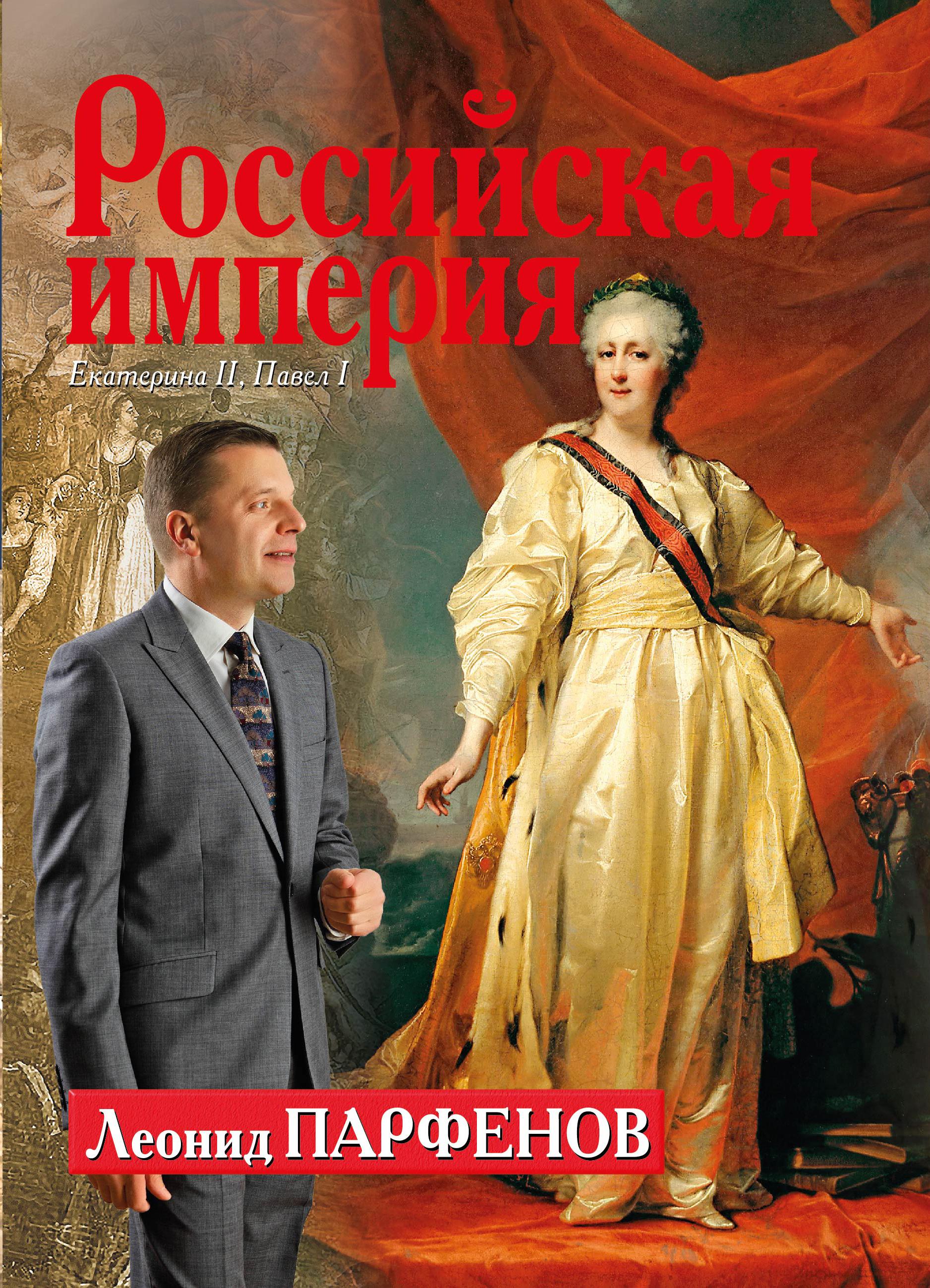 Российская империя: Екатерина II, Павел I