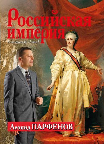 Российская империя: Екатерина II, Павел I Парфенов Л.Г.