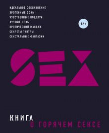 Келли С. - Книга о горячем сексе (нов. оф. 2) обложка книги