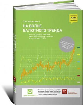На волне валютного тренда: Как предвидеть большие движения и использовать их в торговле на FOREX Михаловски Г.