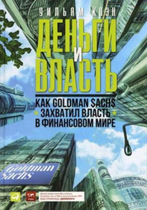 Деньги и власть: Как Goldman Sachs захватил власть в финансовом мире Коэн У.