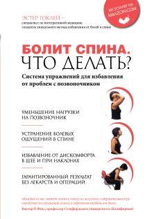 Гоклей Э. - Болит спина. Что делать? Система упражнений для избавления от проблем с позвоночником обложка книги