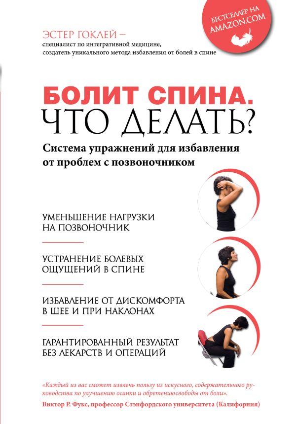 Болит спина. Что делать? Система упражнений для избавления от проблем с позвоночником Гоклей Э.