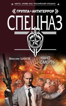 Обложка Нано смерть Максим Шахов