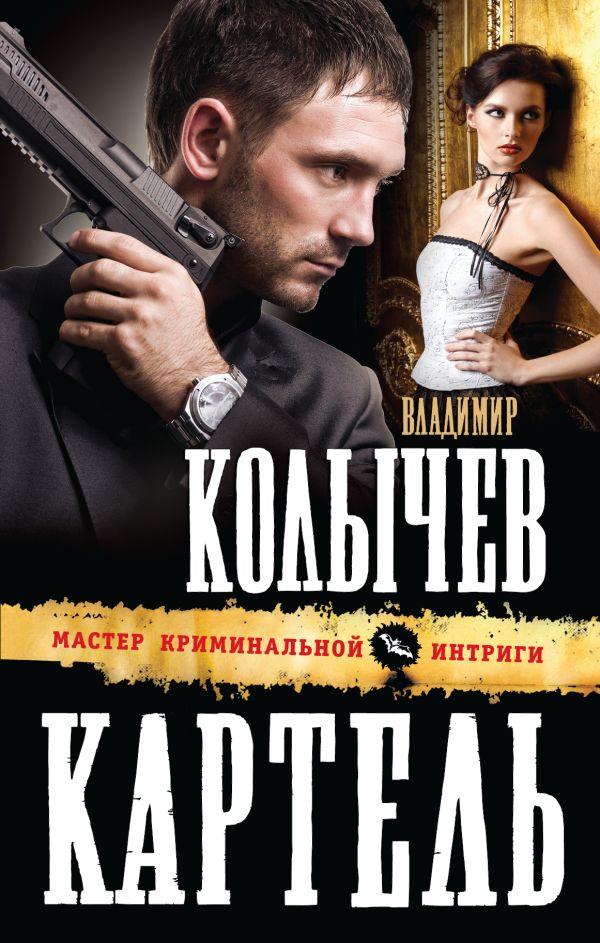 Картель Колычев В.Г.