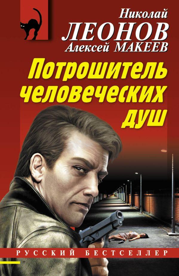 Потрошитель человеческих душ Леонов Н.И., Макеев А.В.