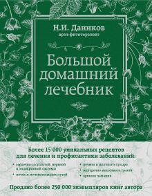 Обложка Большой домашний лечебник Даников Н.И.