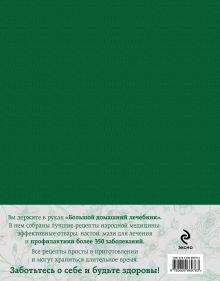 Обложка сзади Большой домашний лечебник Даников Н.И.
