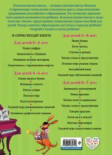 Обложка сзади Расту культурным: для детей 4-5 лет С. В. Пятак, Н. А. Царикова