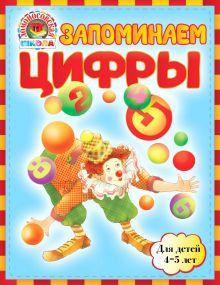 Обложка Запоминаем цифры: для детей 4-5 лет Пьянкова Е.А., Володина Н.В.