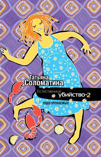 Естественное убийство - 2. ПОДОЗРЕВАЕМЫЕ Соломатина Т.Ю.