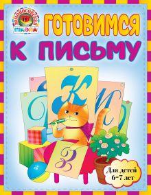 Володина Н.В., Пятак С.В. - Готовимся к письму: для детей 6-7 лет обложка книги