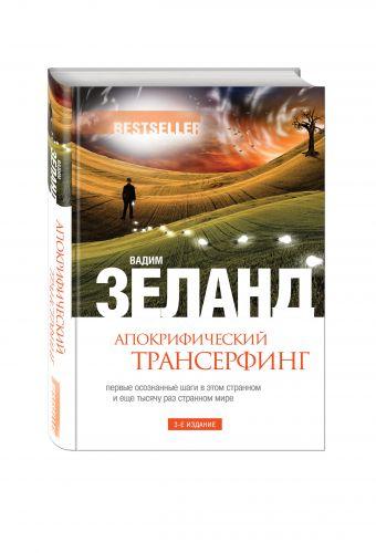 Апокрифический Трансерфинг. 3-е изд., испр. и доп. Вадим Зеланд