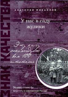Обложка У нас в саду жулики Анатолий Михайлов