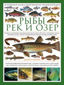 Обложка Рыбы рек и озер. Всемирная иллюстрированная энциклопедия Даниэл Гилпин