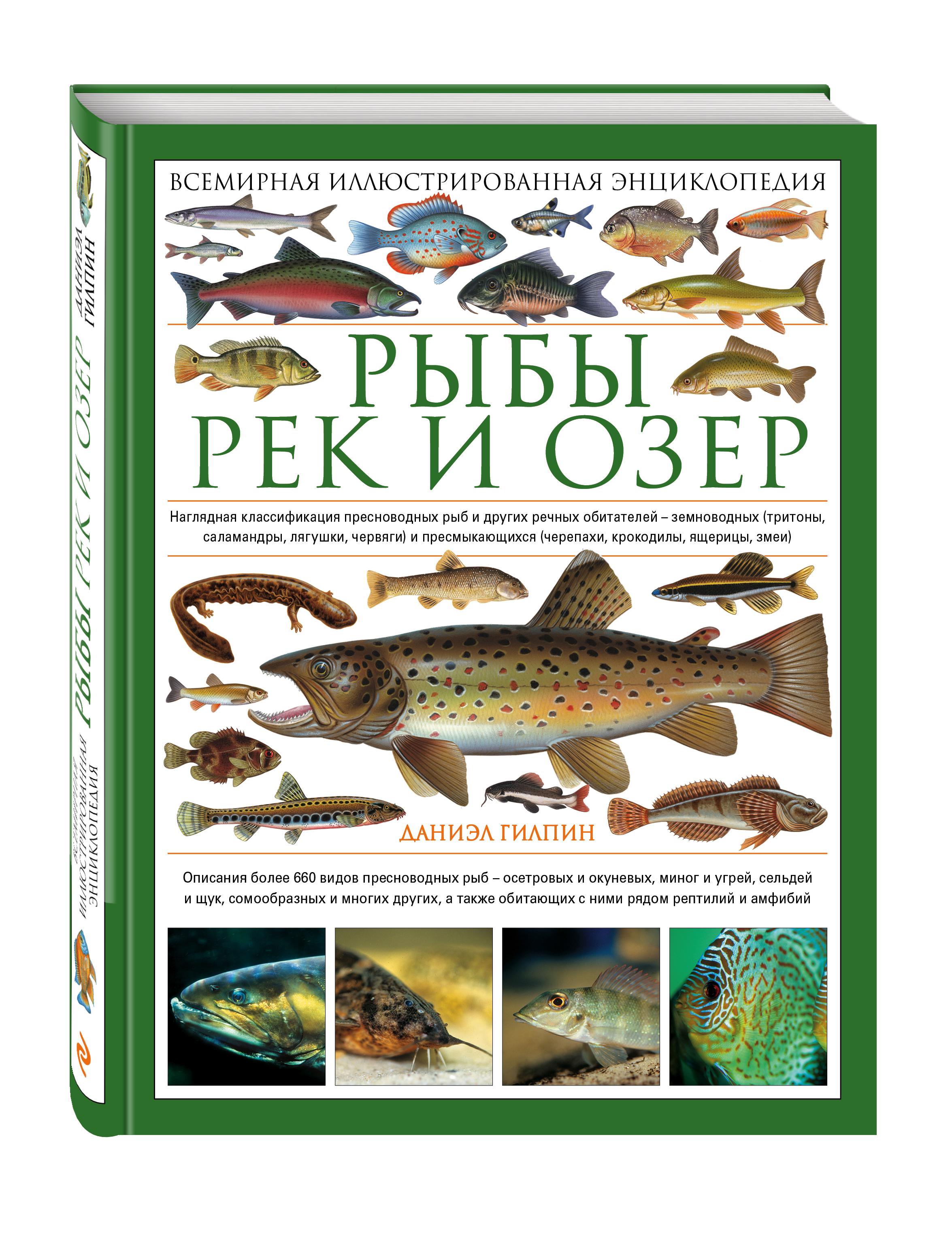Рыбы рек и озер. Всемирная иллюстрированная энциклопедия