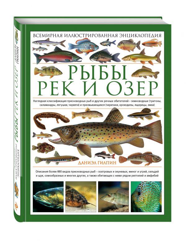 Рыбы рек и озер. Всемирная иллюстрированная энциклопедия Гилпин Д.