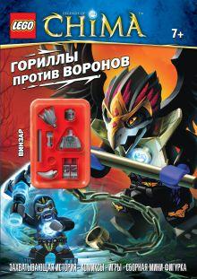 - Гориллы против Воронов обложка книги