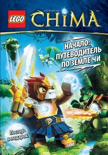 - Начало: Путеводитель по земле ЧИ (+ постер) обложка книги