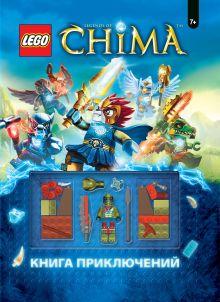 - Книга приключений (+ мини-набор Lego) обложка книги