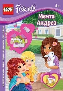 - Мечта Андреа обложка книги