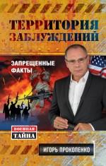 Прокопенко И.С. - Территория заблуждений. Запрещенные факты обложка книги