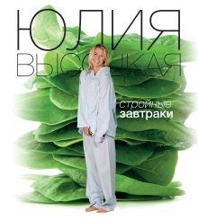 Высоцкая Ю.А. - Стройные завтраки обложка книги