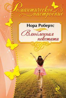 Влюбленная некстати обложка книги