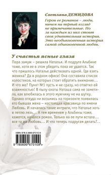 Обложка сзади У счастья ясные глаза Светлана Демидова