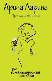 Ларина А. - Три мушкетерки обложка книги