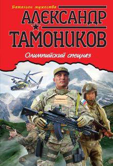 Тамоников А.А. - Олимпийский спецназ обложка книги