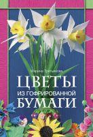 Третьякова М. - Цветы из гофрированной бумаги' обложка книги