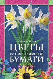 Третьякова М. - Цветы из гофрированной бумаги обложка книги