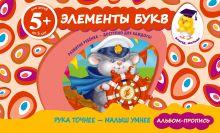- 5+ Элементы букв обложка книги