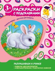 Корнева Т.А. - 3+ Раскраски с подсказками (зайчик) обложка книги
