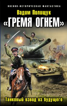 Полищук В. - «Гремя огнем». Танковый взвод из будущего обложка книги