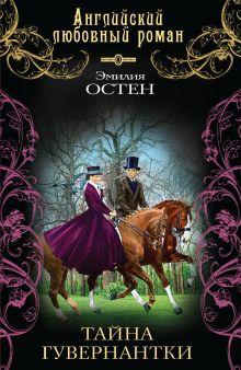 Тайна гувернантки обложка книги
