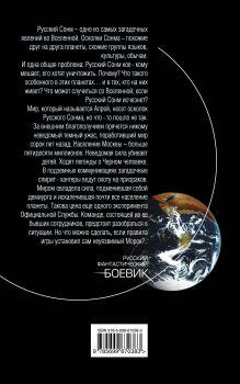 Обложка сзади Русский сонм. Игры морока Иар Эльтеррус, Екатерина Белецкая